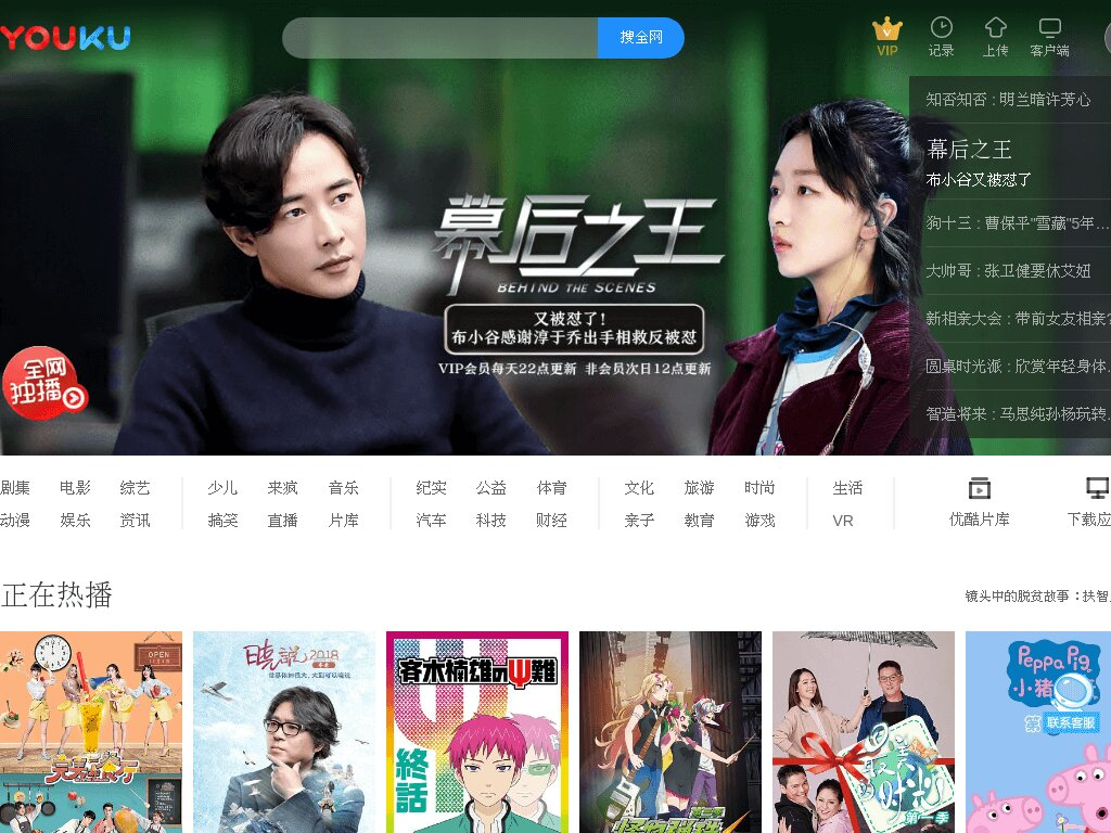 Download Chinese movies